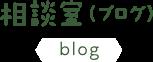 相談室(ブログ)